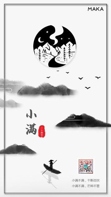 二十四节气中国风水墨简洁互联网各行业宣传海报