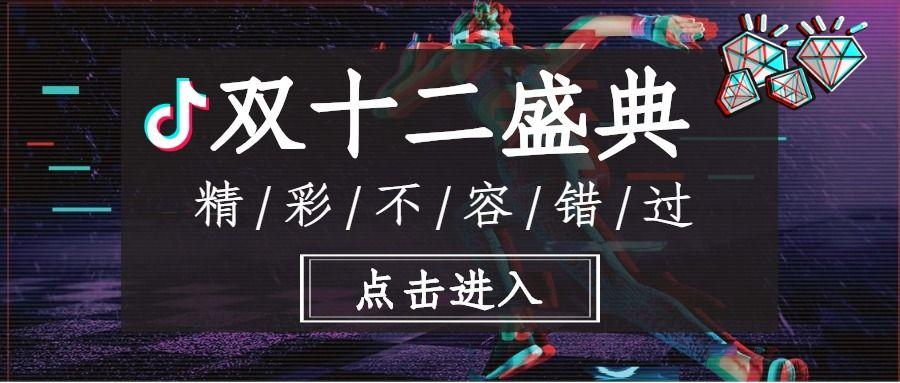 抖音风格双十二盛典公众号封面—头图