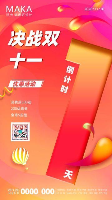 红色渐变双十一购物狂欢节倒计时促销海报