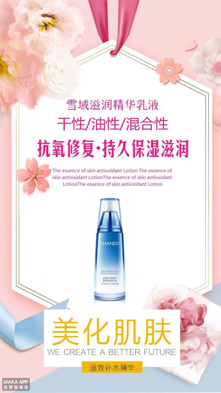 化妆品促销打折海报