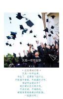 夏日毕业旅行日志