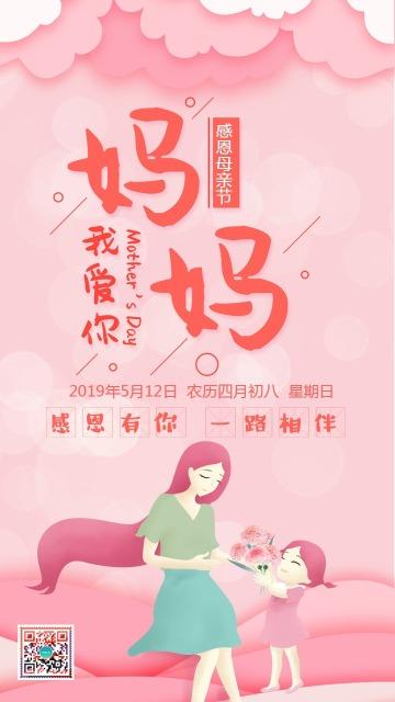 感恩母亲节节日粉色扁平风手机版贺卡海报