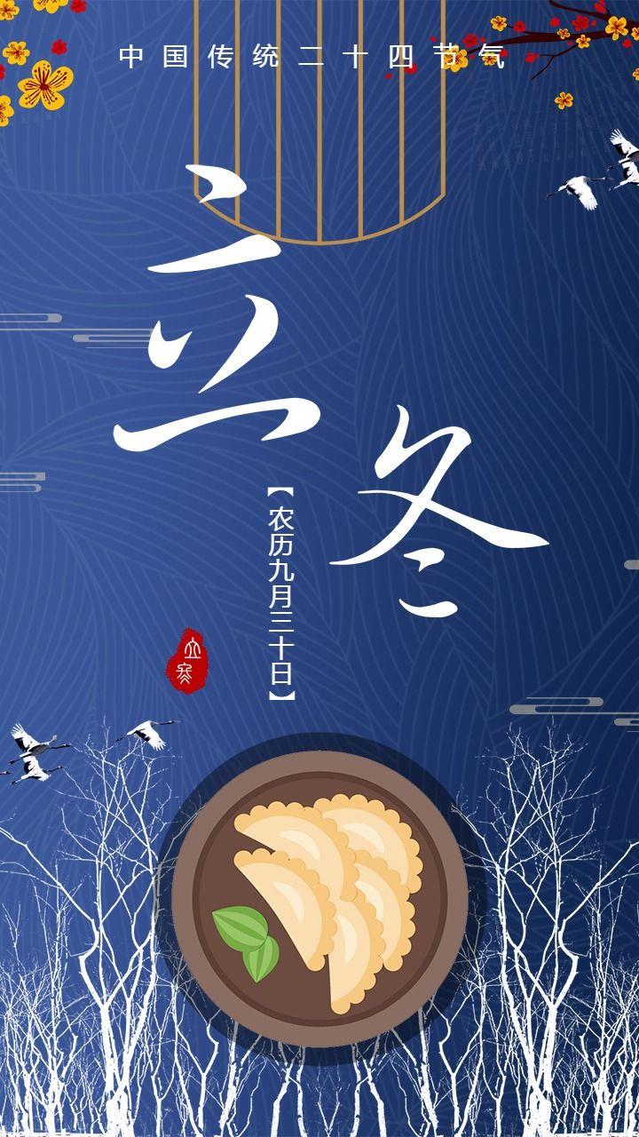 蓝色清新文艺立冬海报