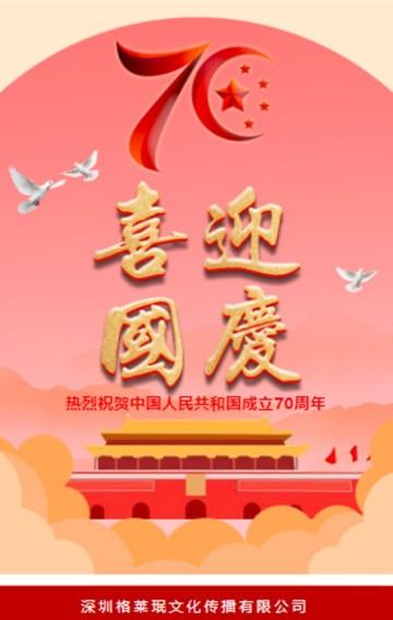 十一国庆普天同庆 企业宣传祝福H5