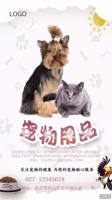 宠物店宠物用品宣传海报