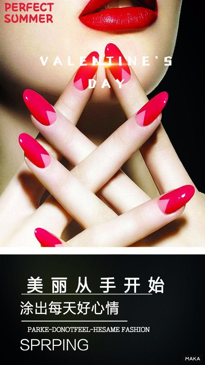 情人节美甲宣传海报