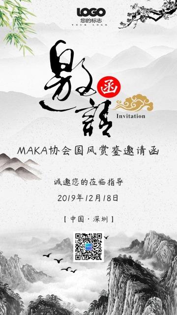 中国水墨风企业展会会议活动邀请函