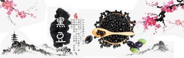简约古风黑豆粮食电商banner