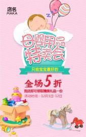 双十二母婴店产品特卖促销打折宣传