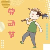 黄色卡通五一劳动节节日宣传公众号小图