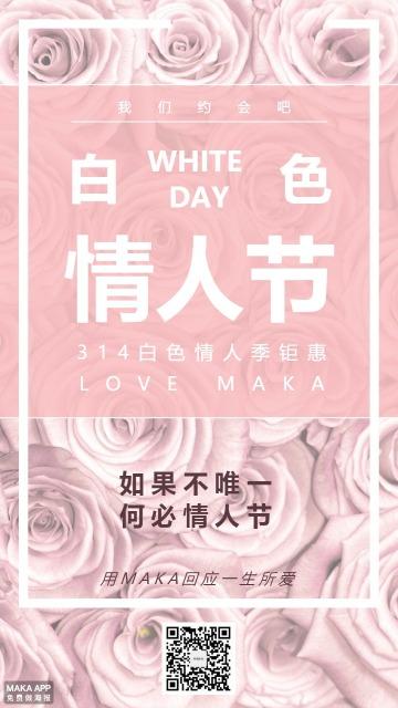 情人节白色情人节海报情人节粉色玫瑰贺卡