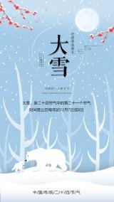 节气大雪宣传海报
