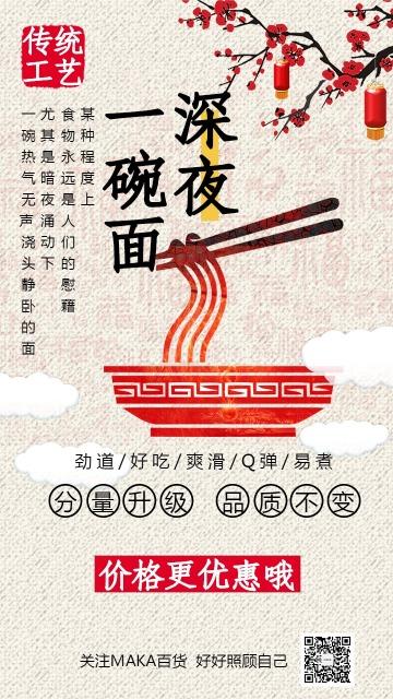 传统工艺品质粮油副食零售面条促销海报