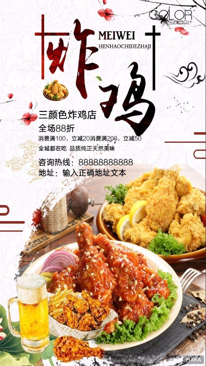 餐饮炸鸡美食推广宣传海报