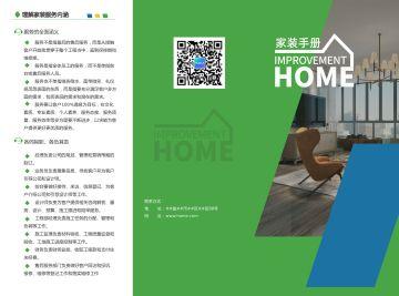 扁平简约设计风格 环保绿色企业活动使用办公印刷三折页模板