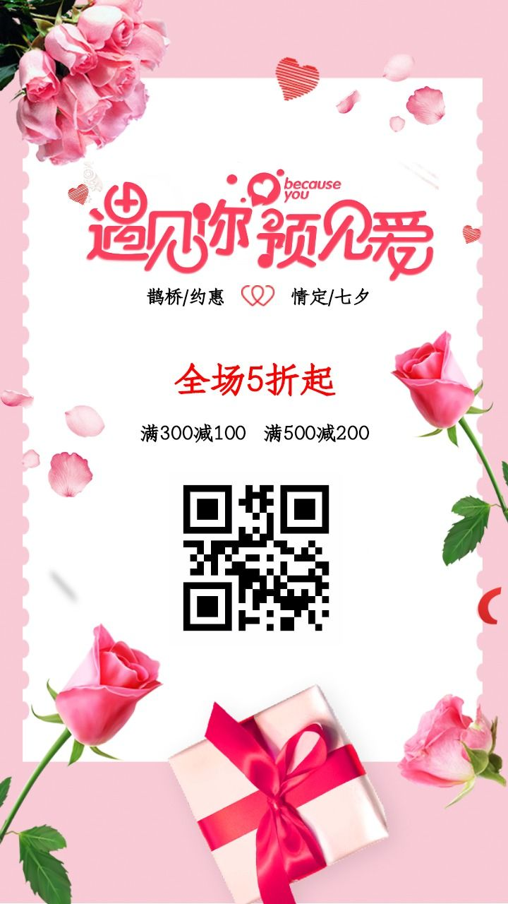 七夕店铺  宣传促销