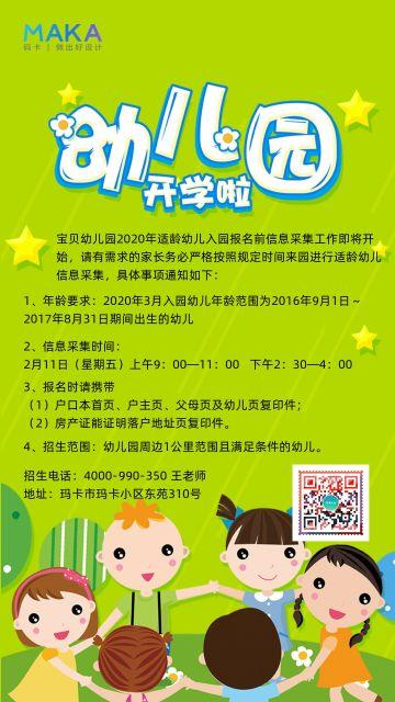 卡通浅绿色教育行业幼儿园开学补课班辅导班介绍宣传海报