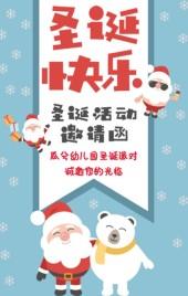 卡通可爱圣诞节幼儿园圣诞派对亲子活动邀请函