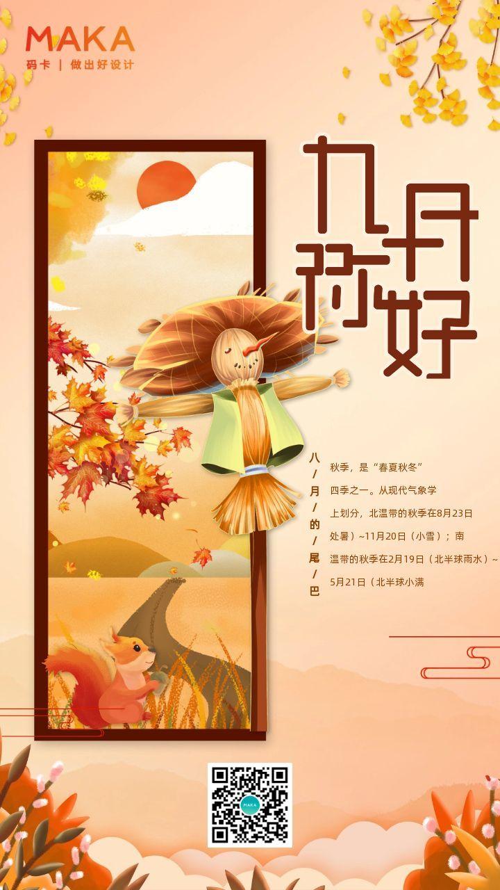 黄色中国风九月你好心情日签海报模板