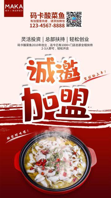 餐饮加盟招商投资酸菜鱼小龙虾创业海报