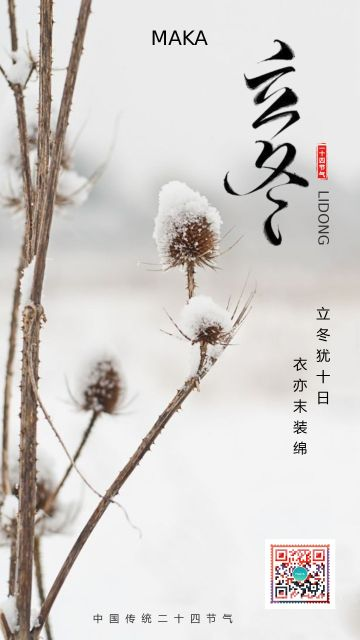 简约文艺传统二十四节气之立冬日签宣传海报