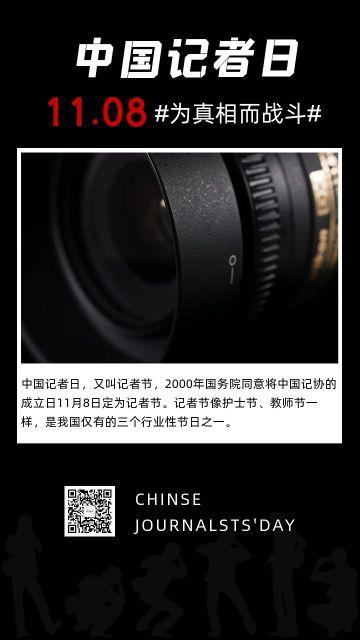 黑色简约中国记者日节日宣传手机海报