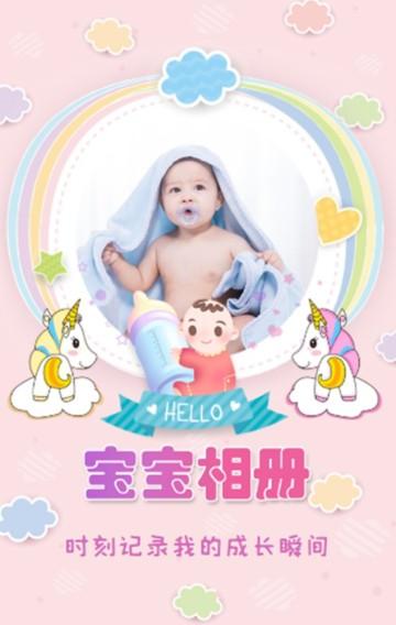 粉色简约卡通风格宝宝相册H5