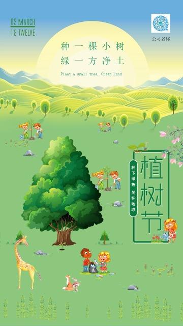 3.12植树节日签关爱地球种下一棵小树绿一方净土