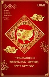 红金喜庆新年贺卡元旦贺卡新年快乐祝福问候翻页H5