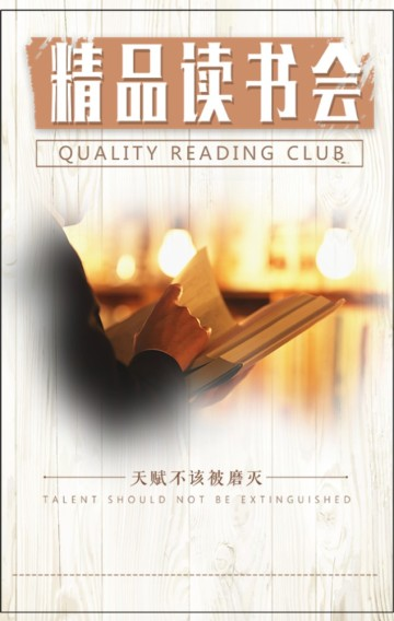 精品读书会-文化讲座活动推广
