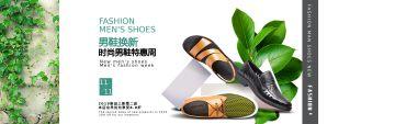 双十一活动小清新男鞋产品促销宣传电商店铺banner