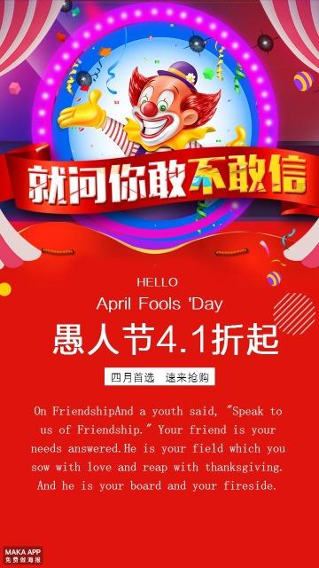 红色时尚41愚人节促销海报