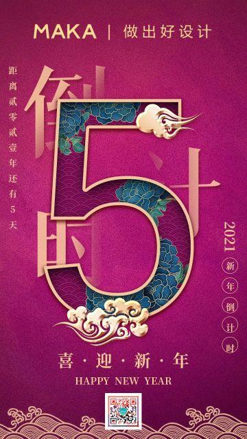 紫色中国风喜庆2021新年倒计时5天宣传海报