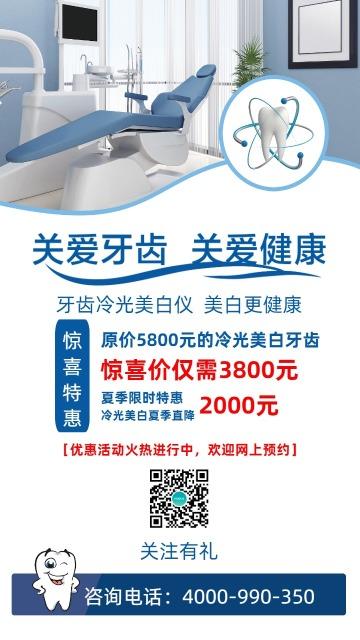 简约口腔牙科医院促销活动宣传手机海报模版