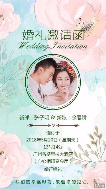 水彩、清新、森系、简约婚礼邀请函、请柬