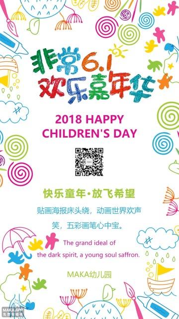 白色可爱六一儿童节节日活动宣传海报