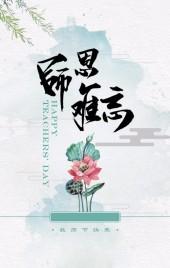 教师节清新新中式感恩卡