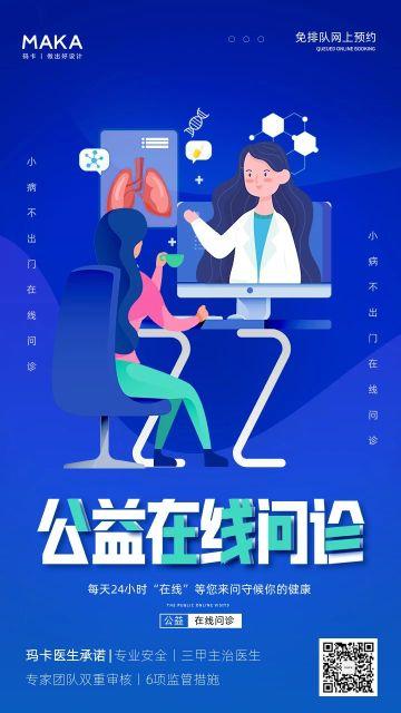 扁平简约医疗行业公益在线问诊宣传海报