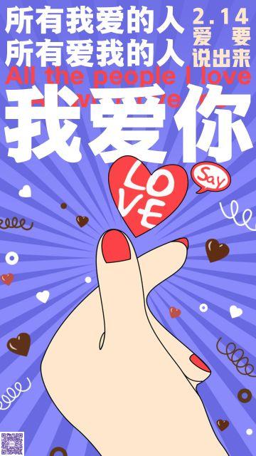 手指比心 情人节爱要说出来心情日签图片海报