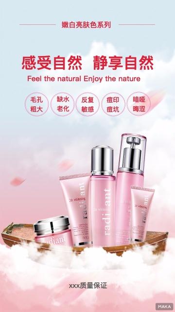 化妆品宣传20