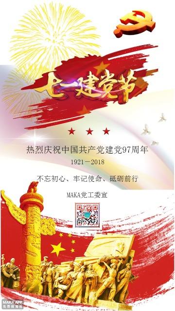 七一建党节生日贺卡、政府机关企事业单位党建宣传海报、个人贺卡