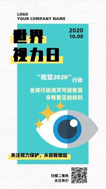 10.8简约创意世界视力日海报