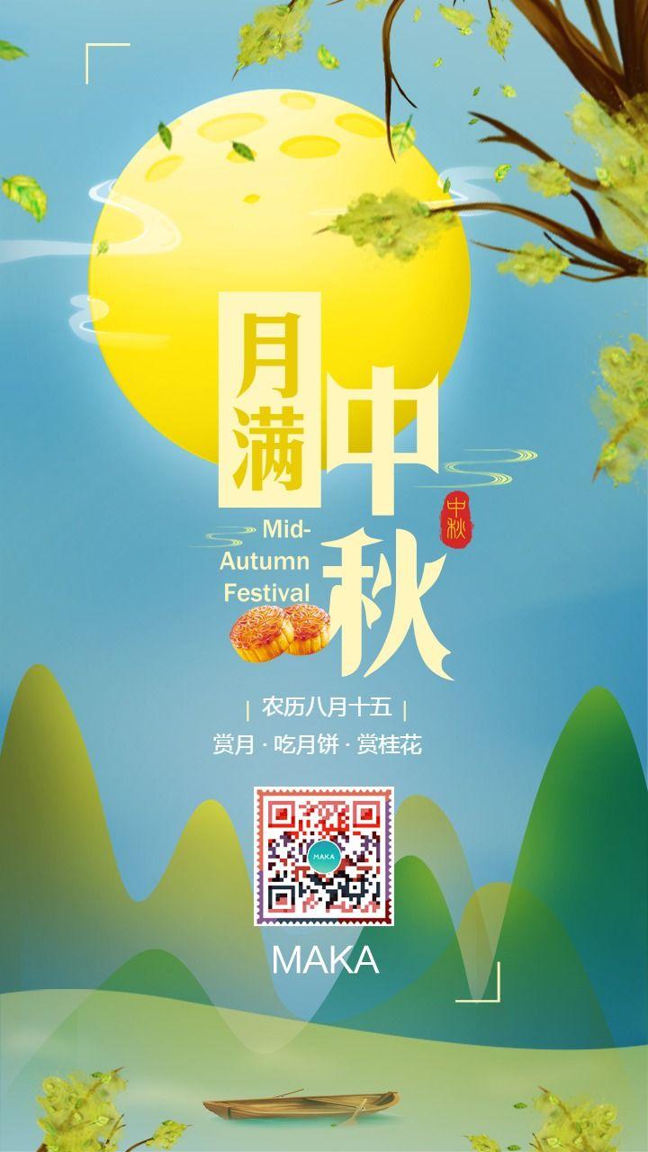 月满中秋  中秋传情 中秋传统节日 赏月吃月饼  节日祝福