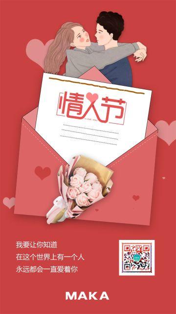 信封214情人节宣传海报