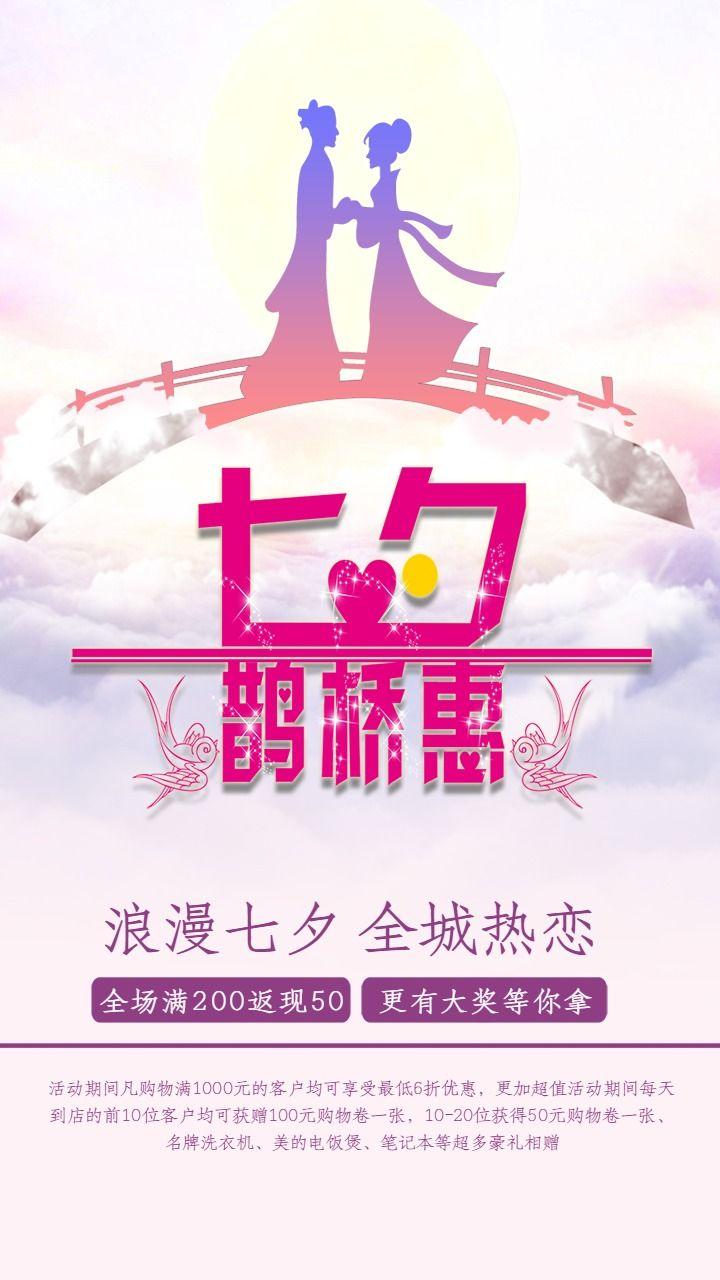 七夕情人节简约促销海报