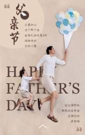 父亲节 促销 打折 气球 感恩父亲 礼物 618 店铺活动 店铺促销