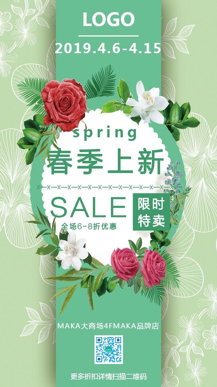 绿色扁平简约风格春季新品发布宣传手机海报