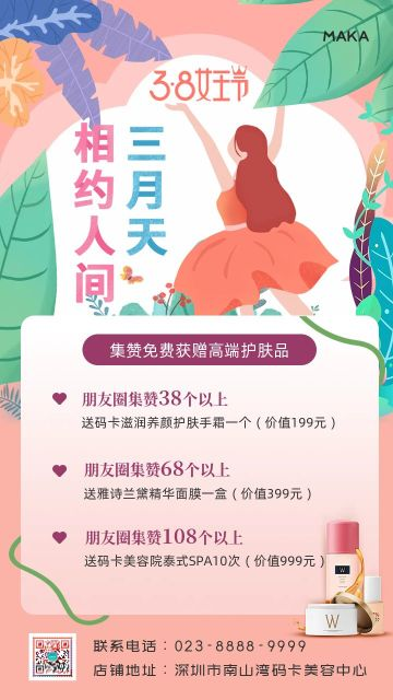 粉色卡通唯美风格女神节集赞促销宣传海报