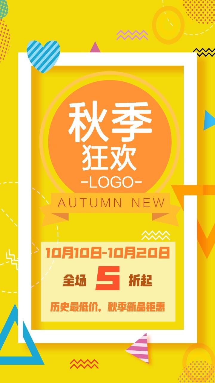 秋季促销新品活动温暖橙色宣传海报