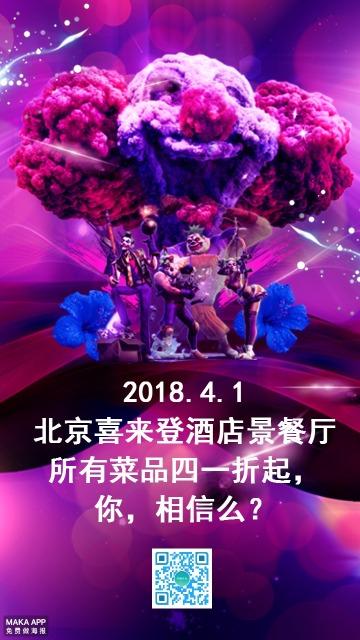 愚人节宣传海报